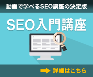 Google検索で上位表示を目指すSEO入門講座