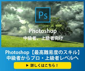 Photoshop【最高難易度のスキル】中級者からプロ・上級者レベルへ