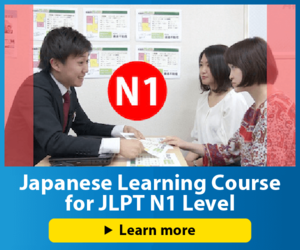 Japanese Learning Course for JLPT N1 Level
