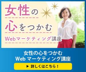 女性の心をつかむWebマーケティング講座