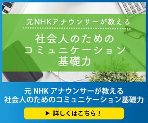 元NHKアナウンサーが教えるコミュニケーション基礎力講座
