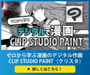 ゼロから学ぶ漫画のデジタル作画 - CLIP STUDIO PAINT(クリスタ)