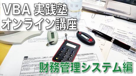 VBA実践塾オンライン講座 財務管理システム編