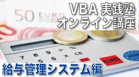 VBA実践塾オンライン講座 給与管理システム編