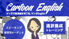使える英語が身につく「フレーズ法」英会話 スピーキング練習用オーディオ