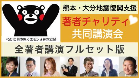 熊本・大分地震復興支援 著者チャリティ共同講演会 フルセット版