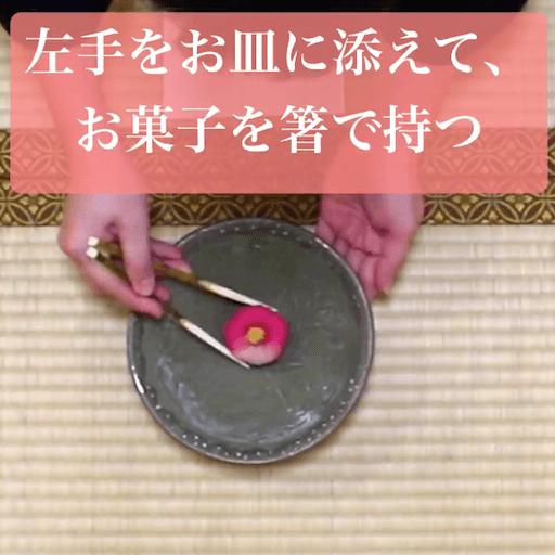 90秒で分かる和菓子(上生菓子)の正しいいただき方