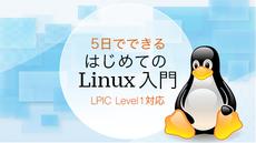 5日でできる はじめてのLinux入門 LPIC (Level 1対応)
