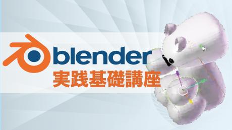 Blender実践基礎講座