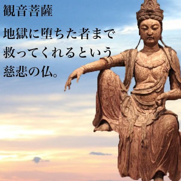 90秒で分かる仏像知識。観音様や菩薩って何?