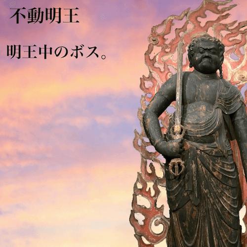 90秒で分かる体育会系の仏像「明王」って何?