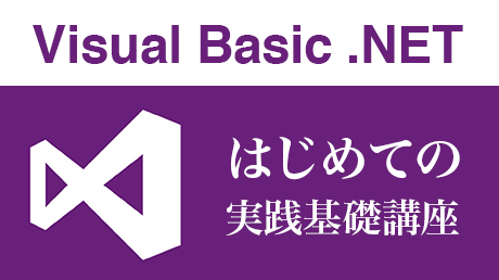 はじめてのVB.NET 実践基礎講座