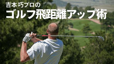 吉本プロのゴルフ飛距離アップ術