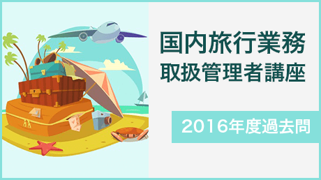 国内旅行業務取扱管理者講座 [2016] 過去問全解説
