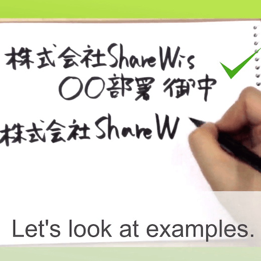 Learn letter writing etiquette in Japanese; onchu and sama in 90 sec