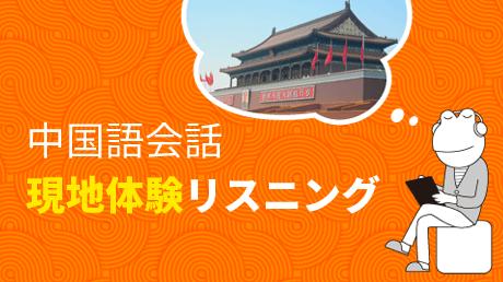 中国語会話 現地体験リスニング