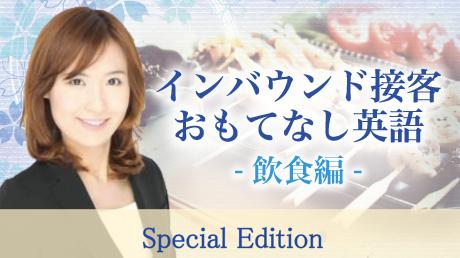 【特別版】インバウンド接客 おもてなし英語 -飲食編-