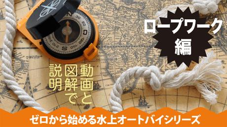 水上オートバイ免許 - 実技対策講座【ロープワーク編】