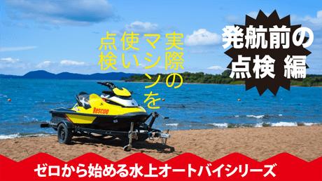 水上オートバイ免許 - 実技対策講座【発航前の点検編】