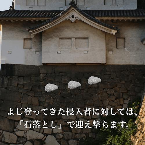 90秒で分かる日本のお城の基礎知識