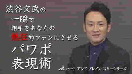 渋谷文武の一瞬で相手をあなたの熱狂的ファンにさせるパワポ表現術