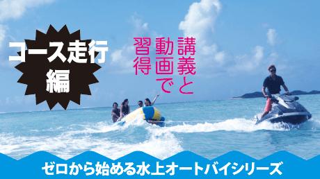 水上オートバイ免許 - 実技対策講座【コース走行・人命救助編】