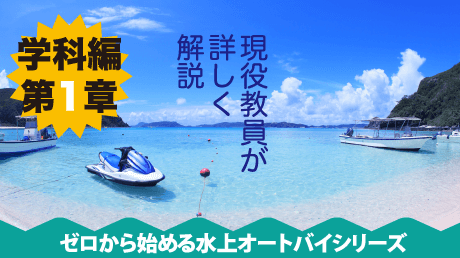 水上オートバイ免許 - 学科対策講座【第1章 船長の心得及び遵守事項】