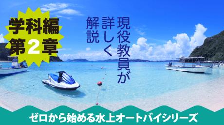 水上オートバイ免許 - 学科対策講座【第2章 交通の方法】