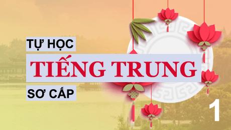 Tự học tiếng Trung sơ cấp