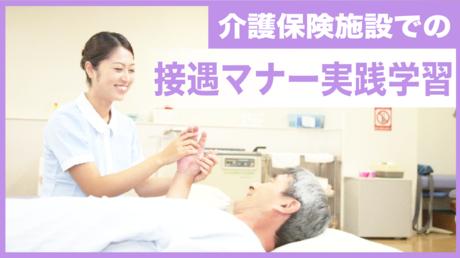 介護保険施設での接遇マナー実践学習