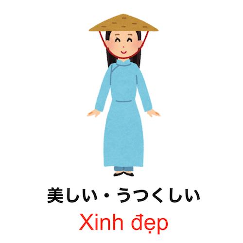 90 Giây Để Học Tiếng Nhật Theo Chủ Đề: Ngoại Hình!