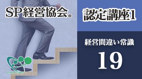 【認定講座1】SP経営講座 - 経営間違え常識19!