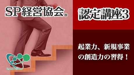 【認定講座3】SP経営講座 - 起業力、新規事業の創造力の習得!