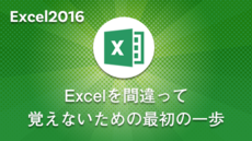 Excel 2016【入門】Excelを間違って覚えないための最初の一歩
