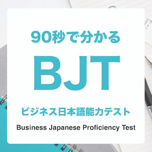 90秒で分かるBJT ビジネス日本語能力テストって何だろう?