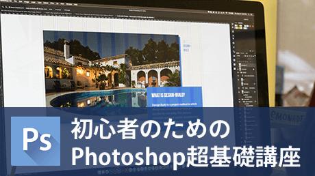 初心者のためのPhotoshop超基礎講座 Webデザイン編