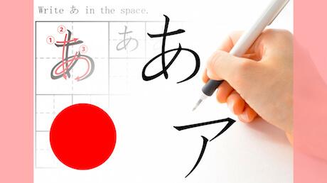 Cách viết 2 bảng chữ cái Hiragana và Katakana của tiếng nhật