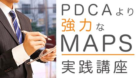 PDCAより強力なMAPS実践講座