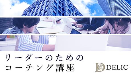 DELIC - ビジネスリーダーのためのコーチングスキルアップ講座