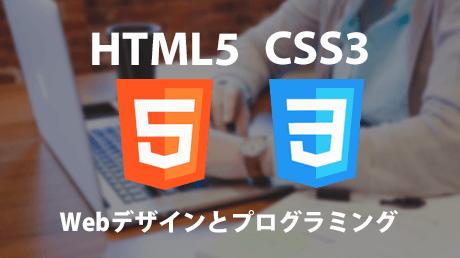 HTML5+CSS3 Webデザインとプログラミング講座