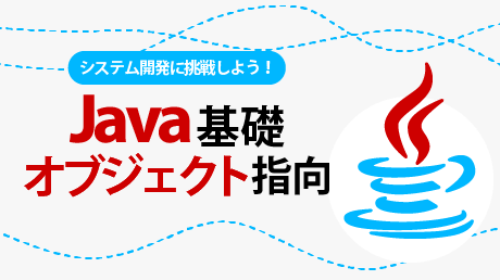 誰でもわかる!Java基礎 & Javaオブジェクト指向