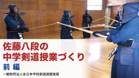 佐藤八段の中学剣道授業づくり【前編】