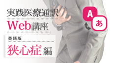 実践医療通訳Web講座【英語】狭心症編