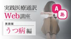 実践医療通訳Web講座【英語】うつ病編
