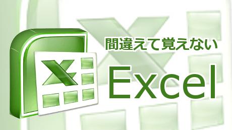Excelを間違って覚えないための最初の一歩【Excel 2010版】