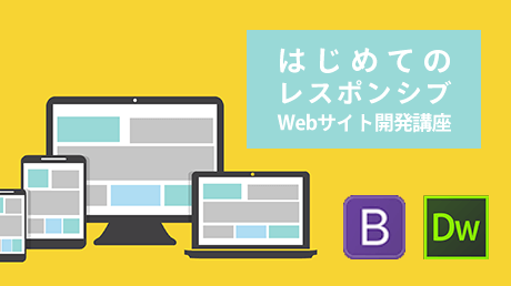 BootstrapとDreamweaverで作る - はじめてのレスポンシブWebサイト開発講座