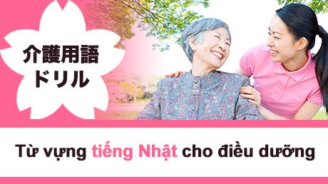 介護用語ドリル【ベトナム語】 Từ vựng tiếng Nhật cho điều dưỡng