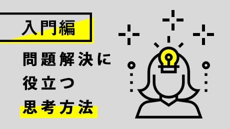 問題解決に役立つ思考方法【入門編】