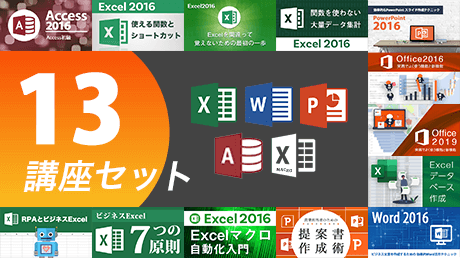 Excel, Word, PowerPoint, Access 2016 ビジネスITアカデミー13講座セット