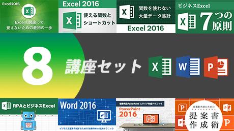Excel, Word, PowerPoint 2016 ビジネスITアカデミー8講座セット